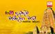 FM Derana &#39Dambadiva Vandhana&#39 worships Gijjakuta Peak