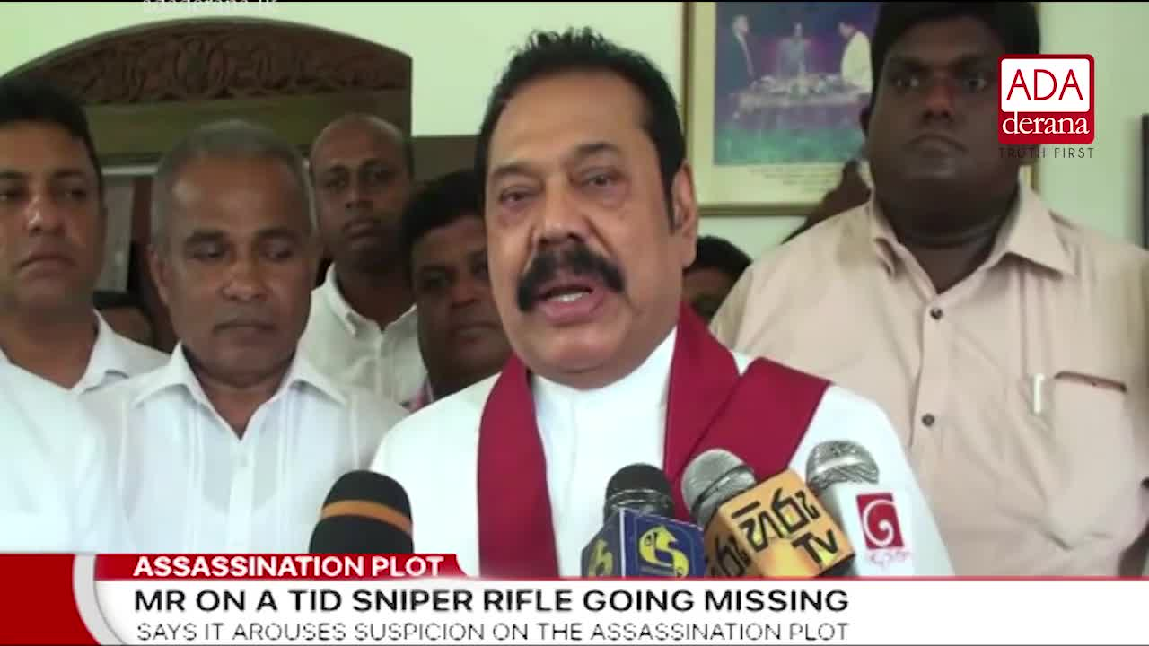 Missing two weapons of TID is a huge issue - Mahinda (English)