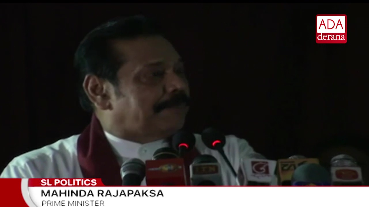 Forcibly removing me from Premiership will not be easy - Mahinda Rajapaksa (English)