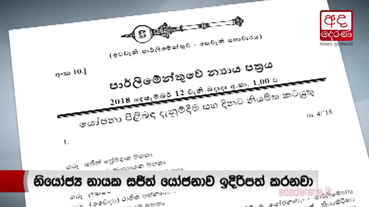 Parliamentary proposal to make Ranil PM presented tomorrow