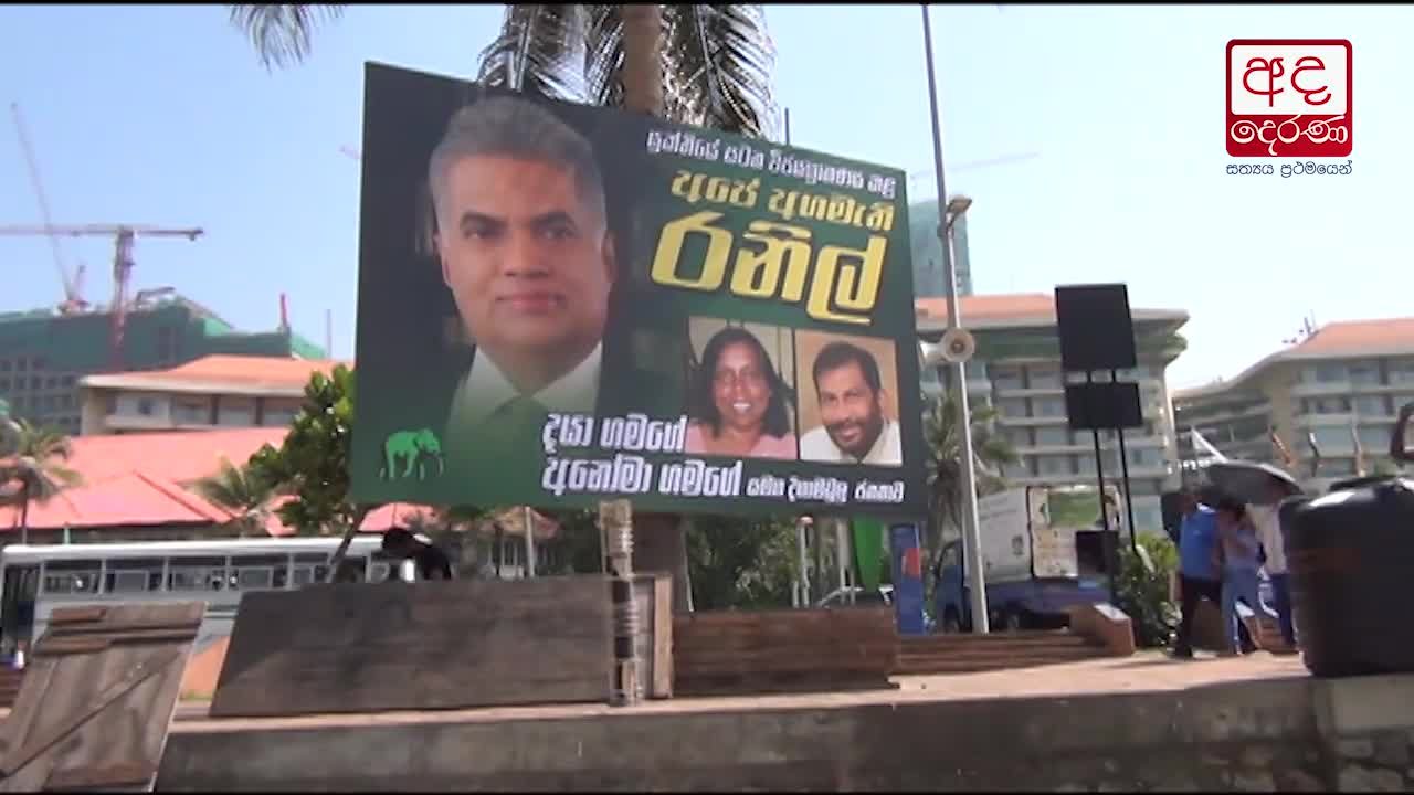 All set for UNP&#39s victory rally at Galle Face Green