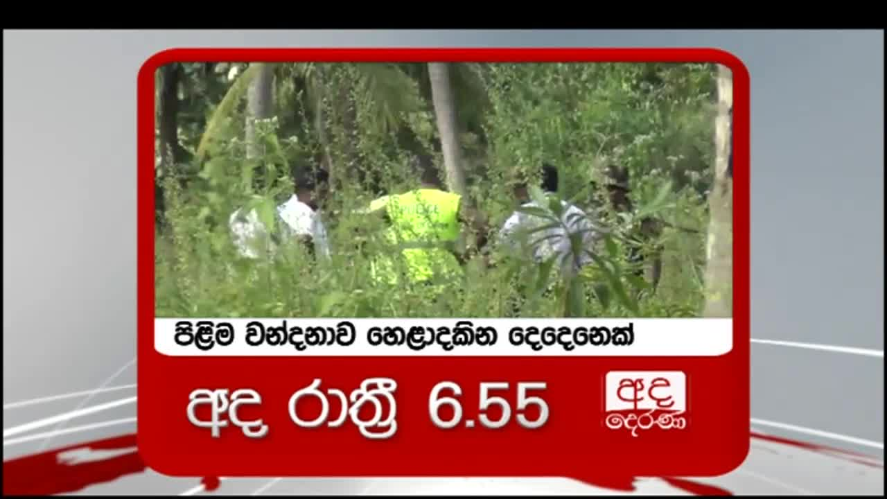 Tune in at 6.55pm for Ada Derana main news bulletin on TV Derana
