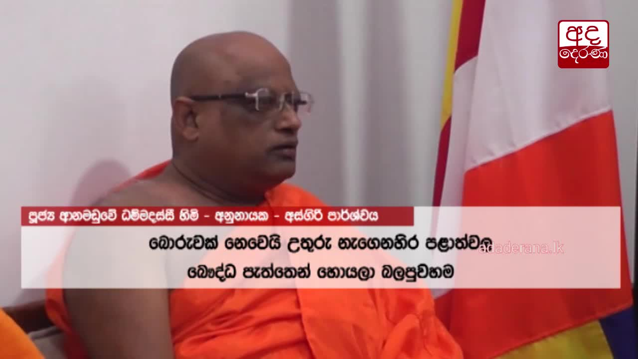 Anunayake of Asgiri Chapter speaks on situation of Buddhism in North