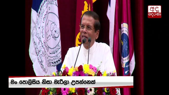 Activities to strengthen Sri Lanka Police were neglected - President