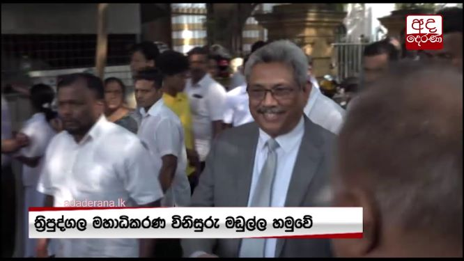 Indictments against Gotabaya read out at Special HC