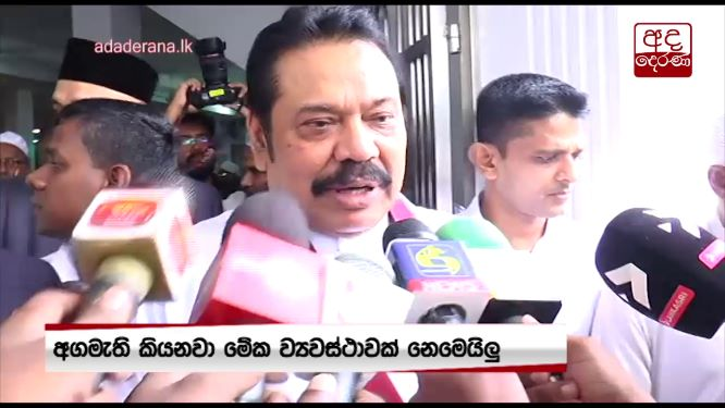 New constitution is but a Ranil-Sumanthiran agreement - Mahinda