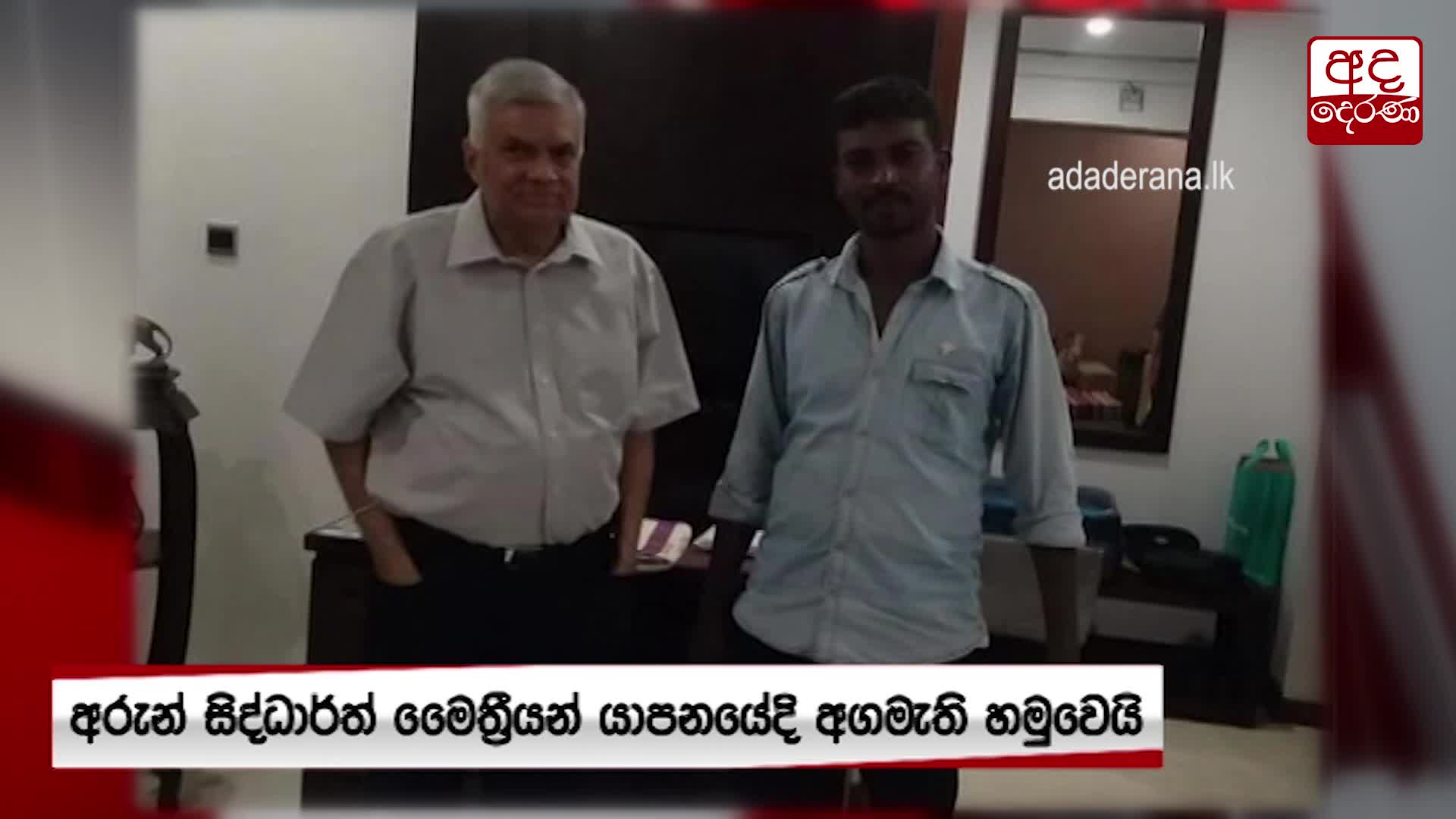Arun meets Prime Minister in Jaffna
