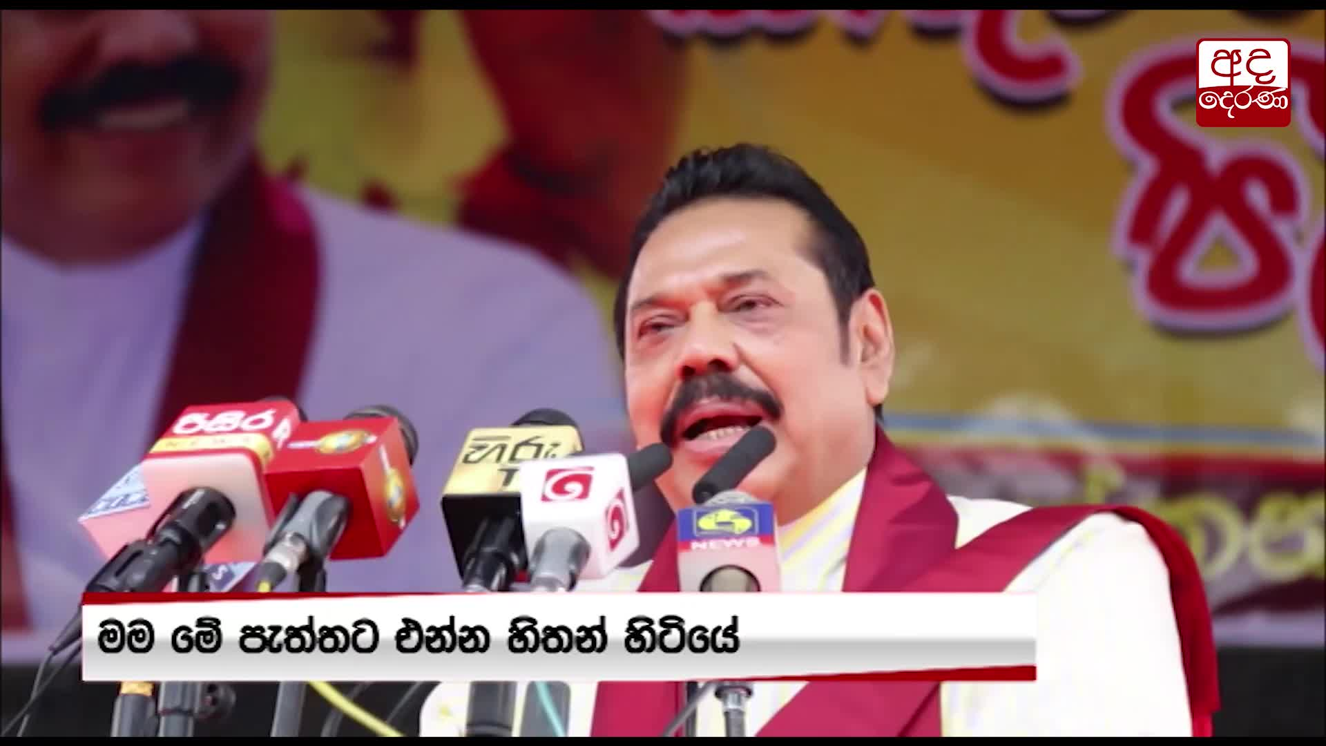 This govt is still opening development projects initiated by us - Mahinda