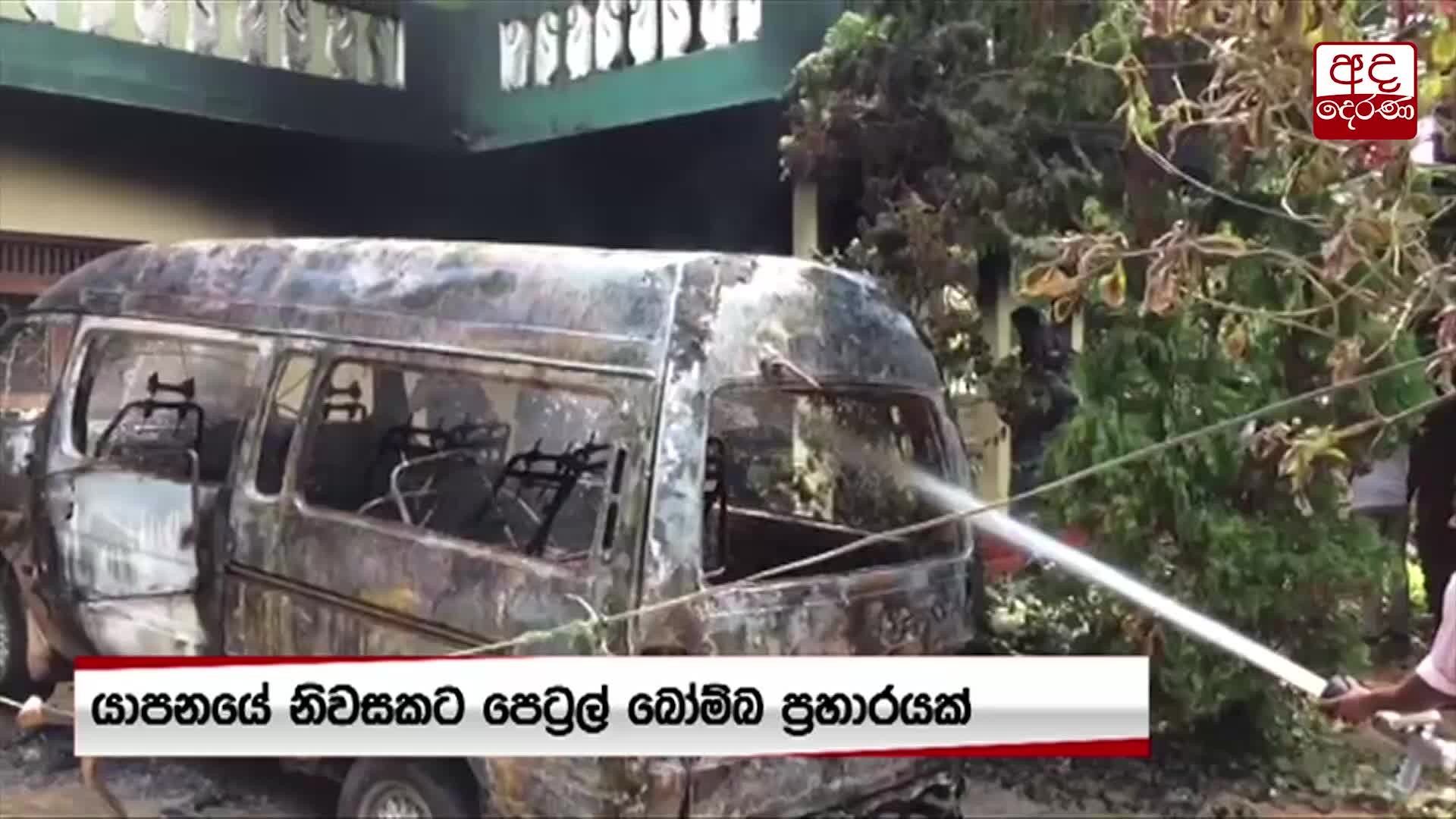 House in Jaffna petrol-bombed