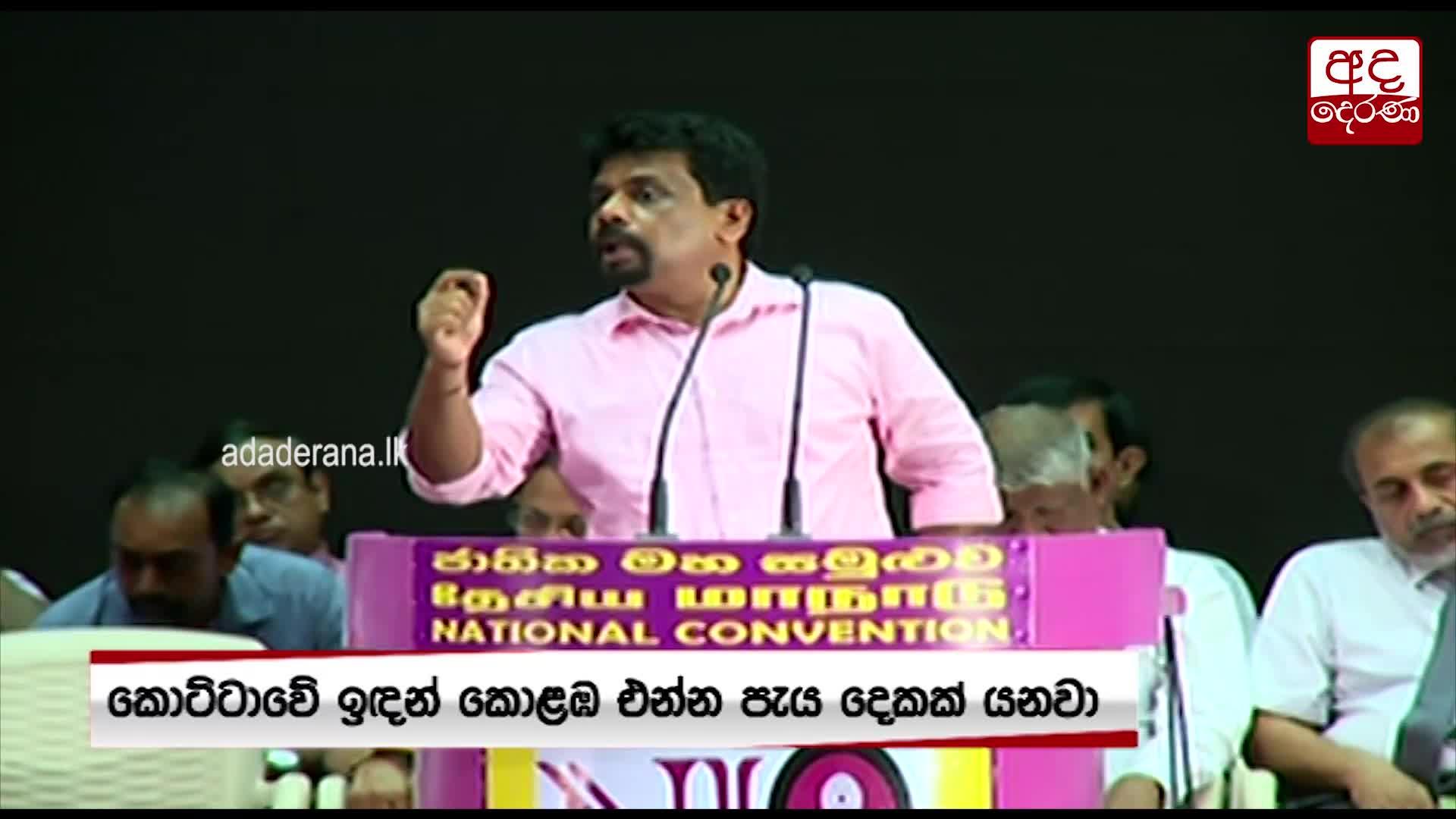 Sri Lanka branded as a country caught in debt trap - Anura Kumara