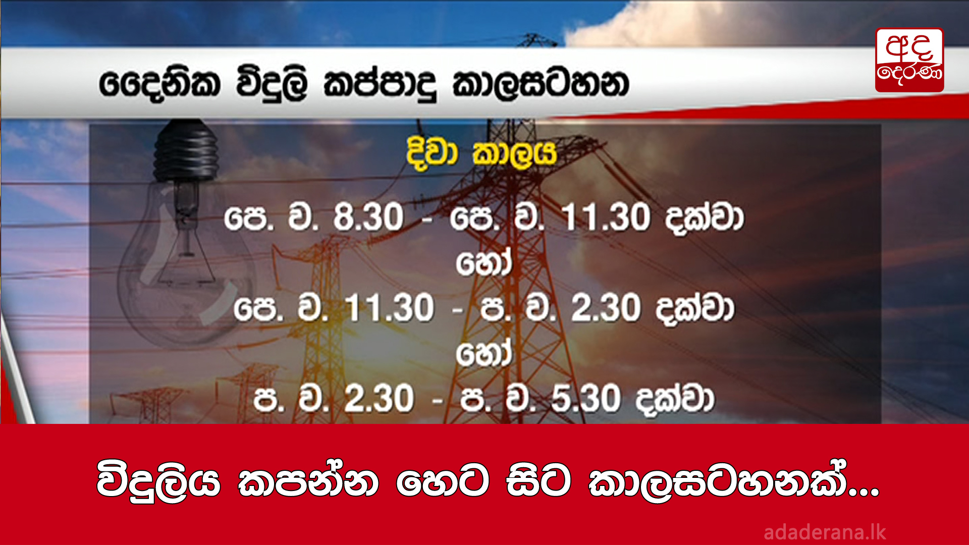 Scheduled power cuts from tomorrow onward