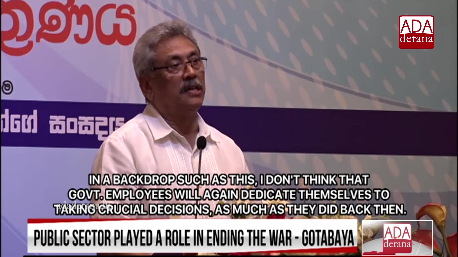 Laws should be made to protect public servants - Gotabaya (English)