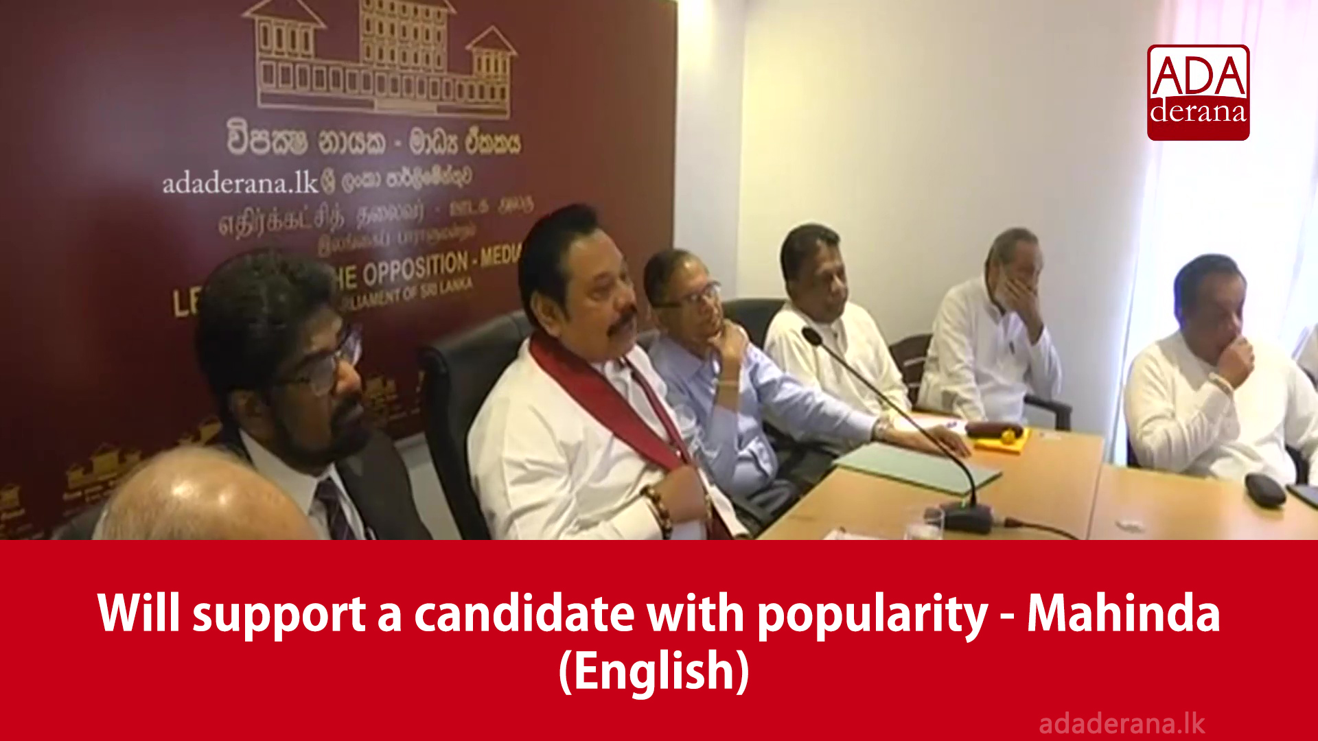 Will support a candidate with popularity - Mahinda (English)