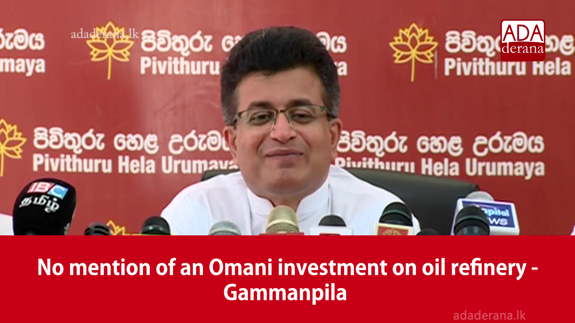 No mention of an Omani investment on oil refinery - Gammanpila (English)