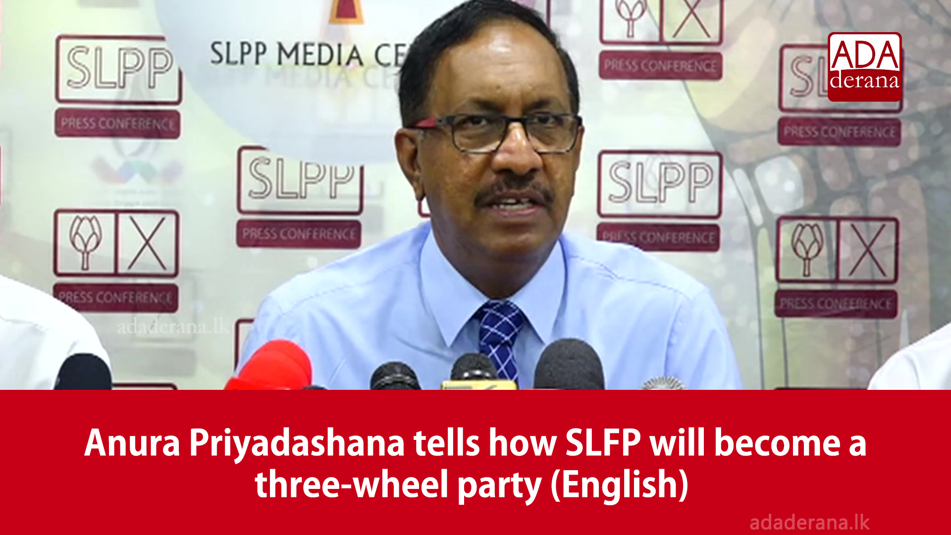 Anura Priyadashana tells how SLFP will become a three-wheel party (English)