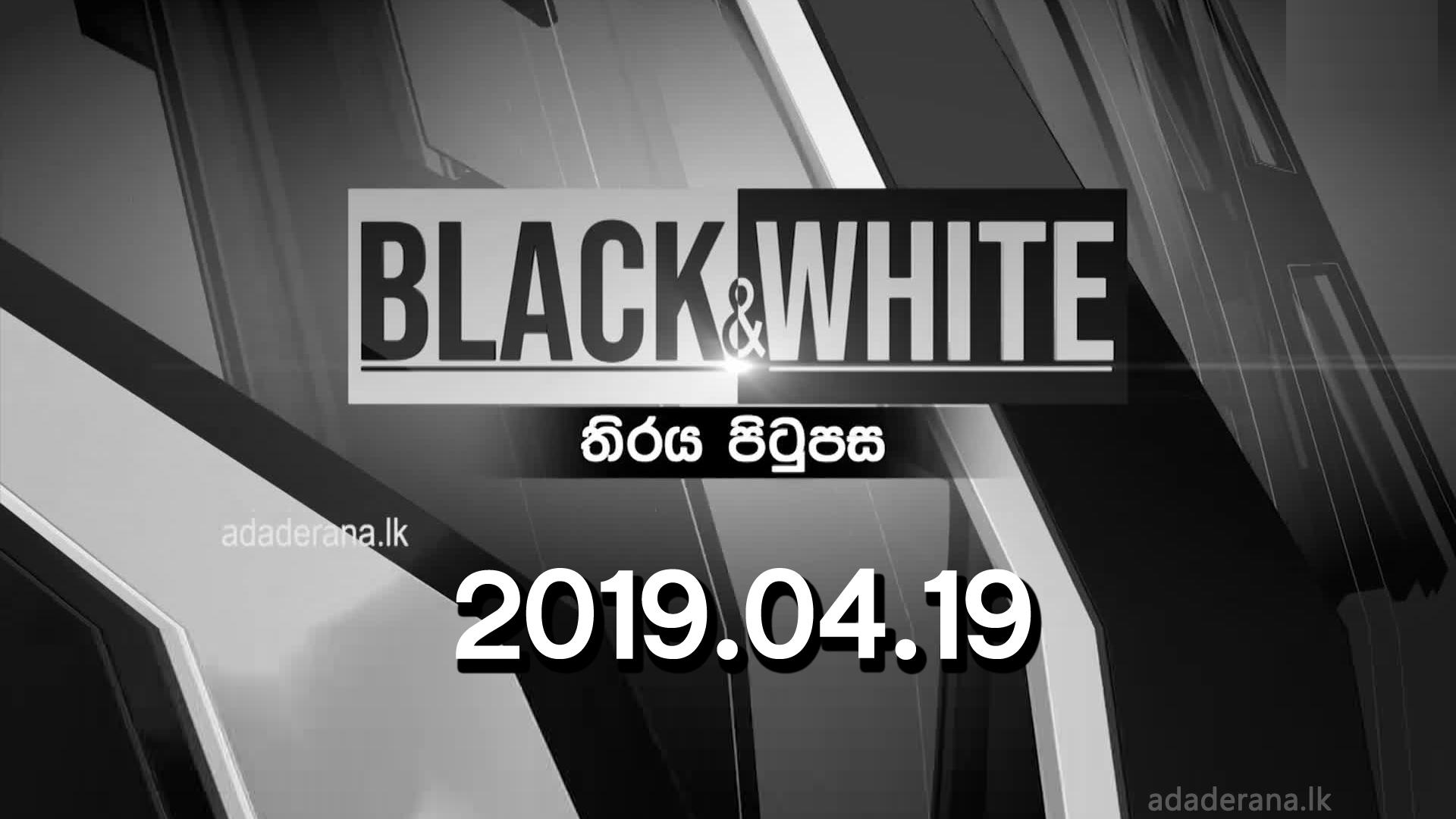 Ada Derana Black & White - 2019.04.19