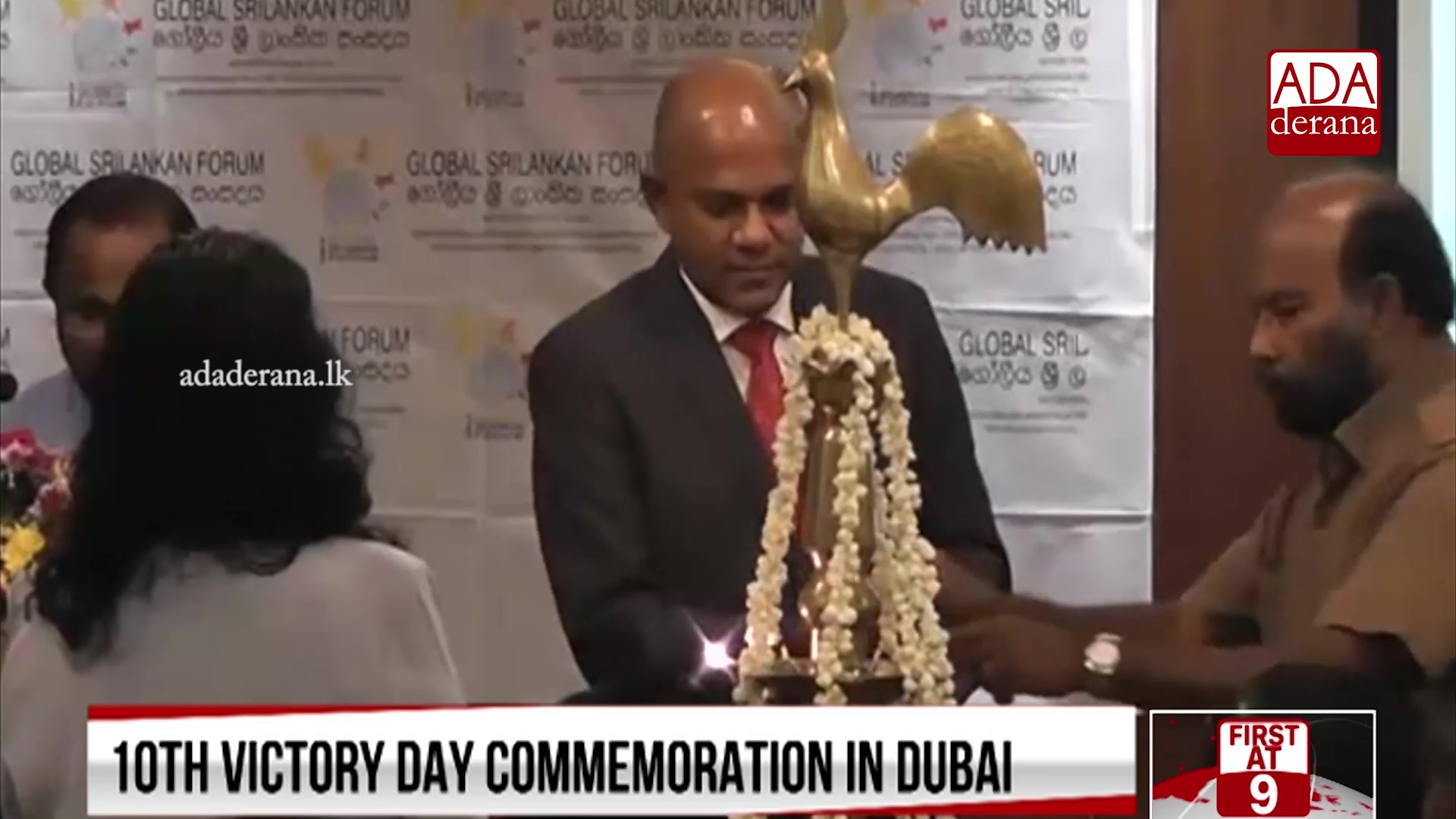 10th year of war victory celebrated in Dubai under fmr Army Chief&#39s patronage (English)