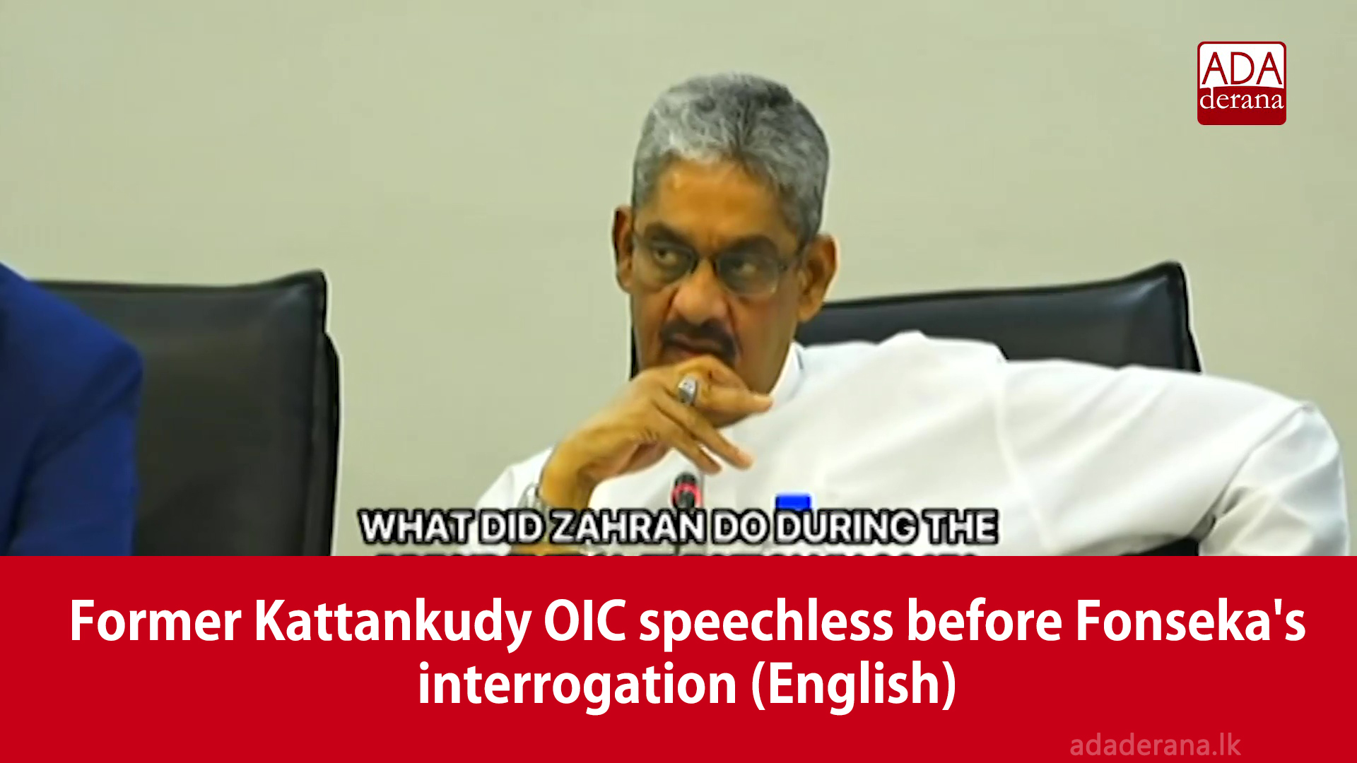 Former Kattankudy OIC speechless before Fonseka's interrogation (English)