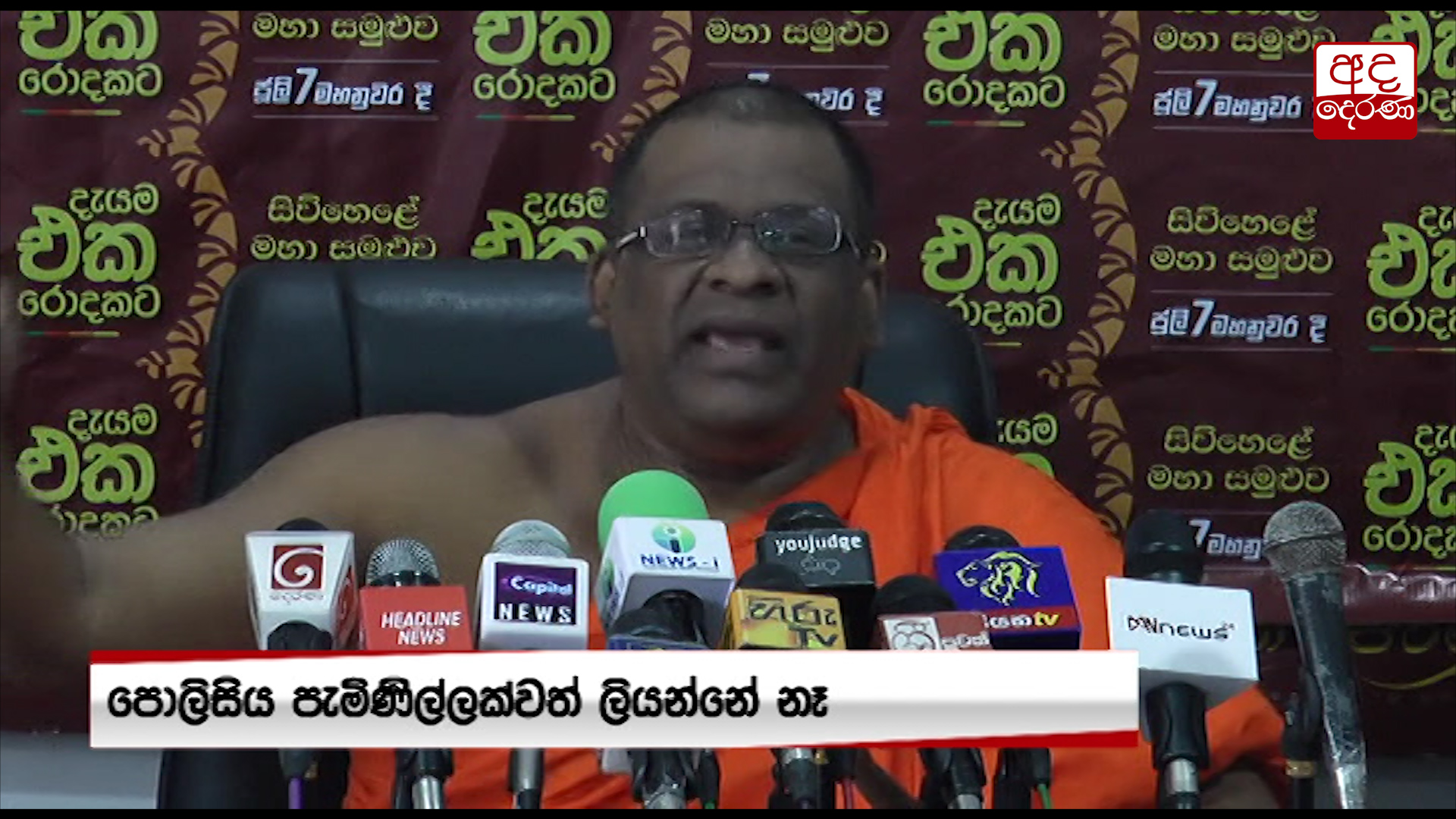Police officers have become millionaires after Easter attacks - Gnanasara Thero