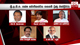 Politicos' views on expulsion of 5 members from SLFP