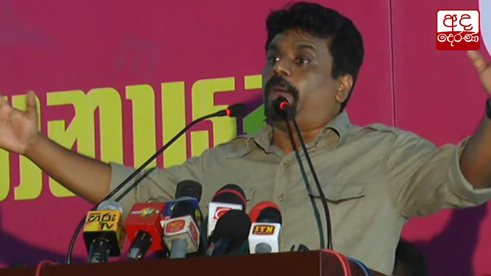 Give us the chance to build the country - Anura