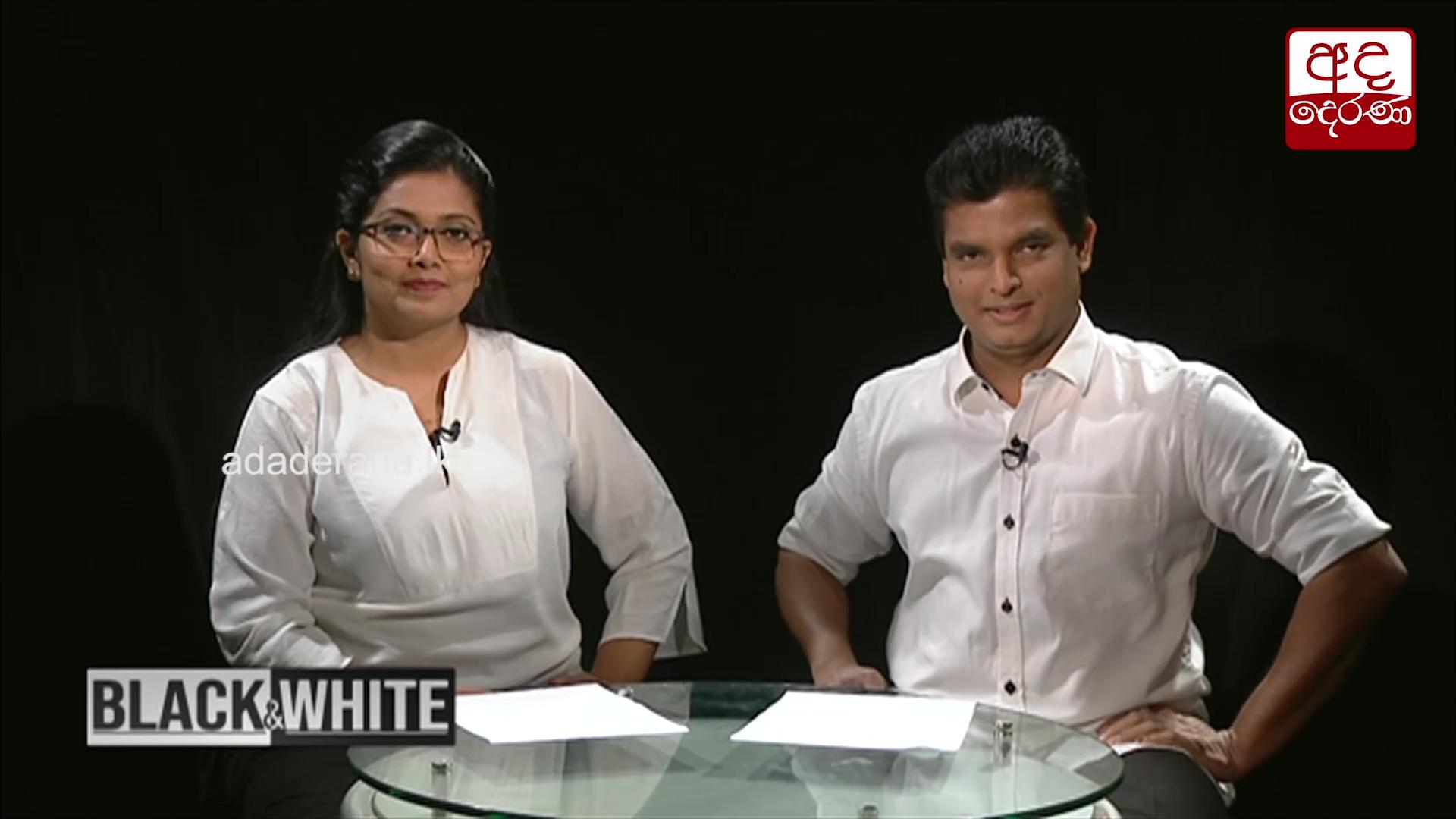 Ada Derana Black & White - 2019.12.06
