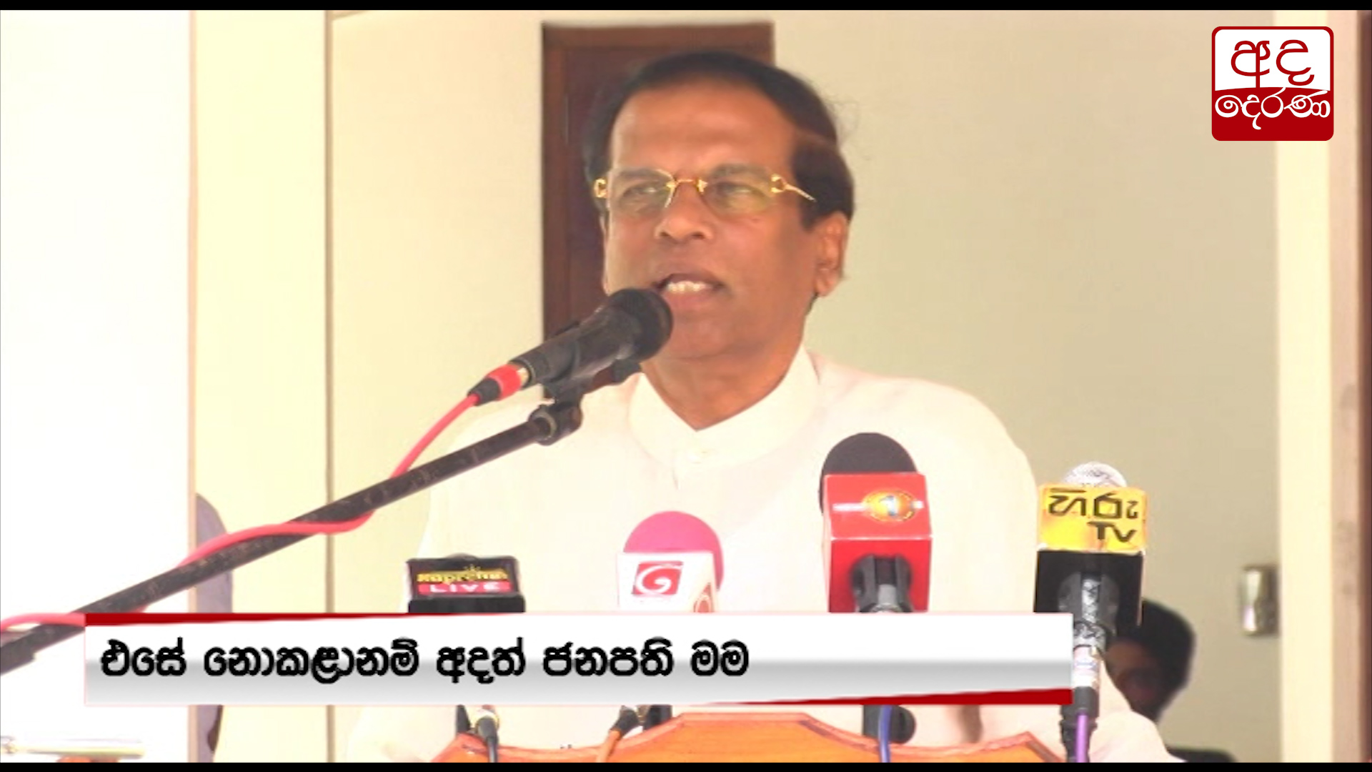 Constitutional amendment needed for country to move forward – Maithripala Sirisena