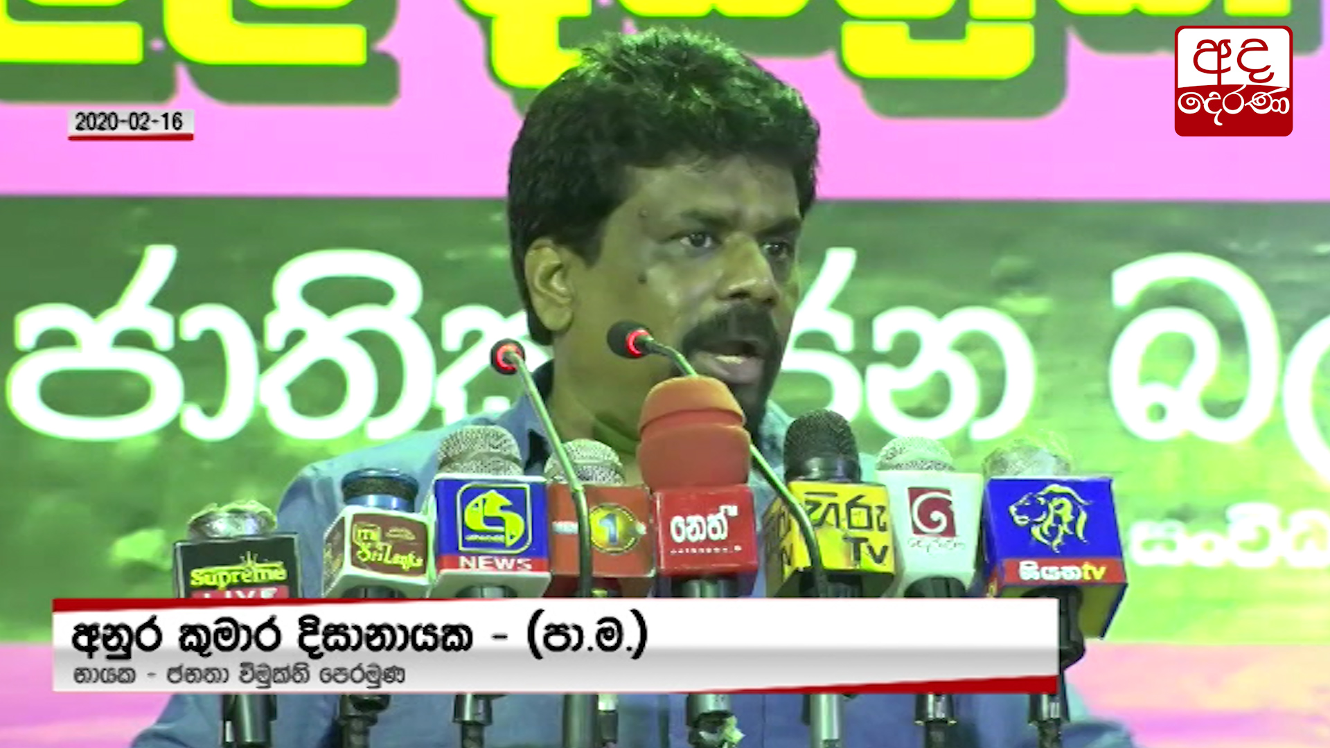 Anura won't come to UNP; Vajira won't go to another party - Vajira