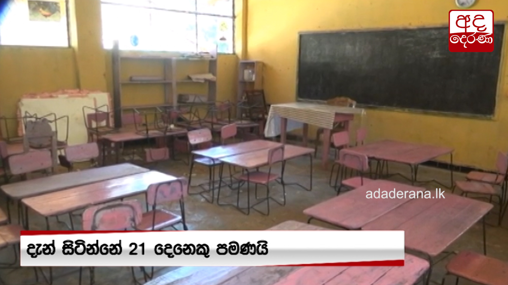 Thanthirimale school closed for a week over lack of teachers