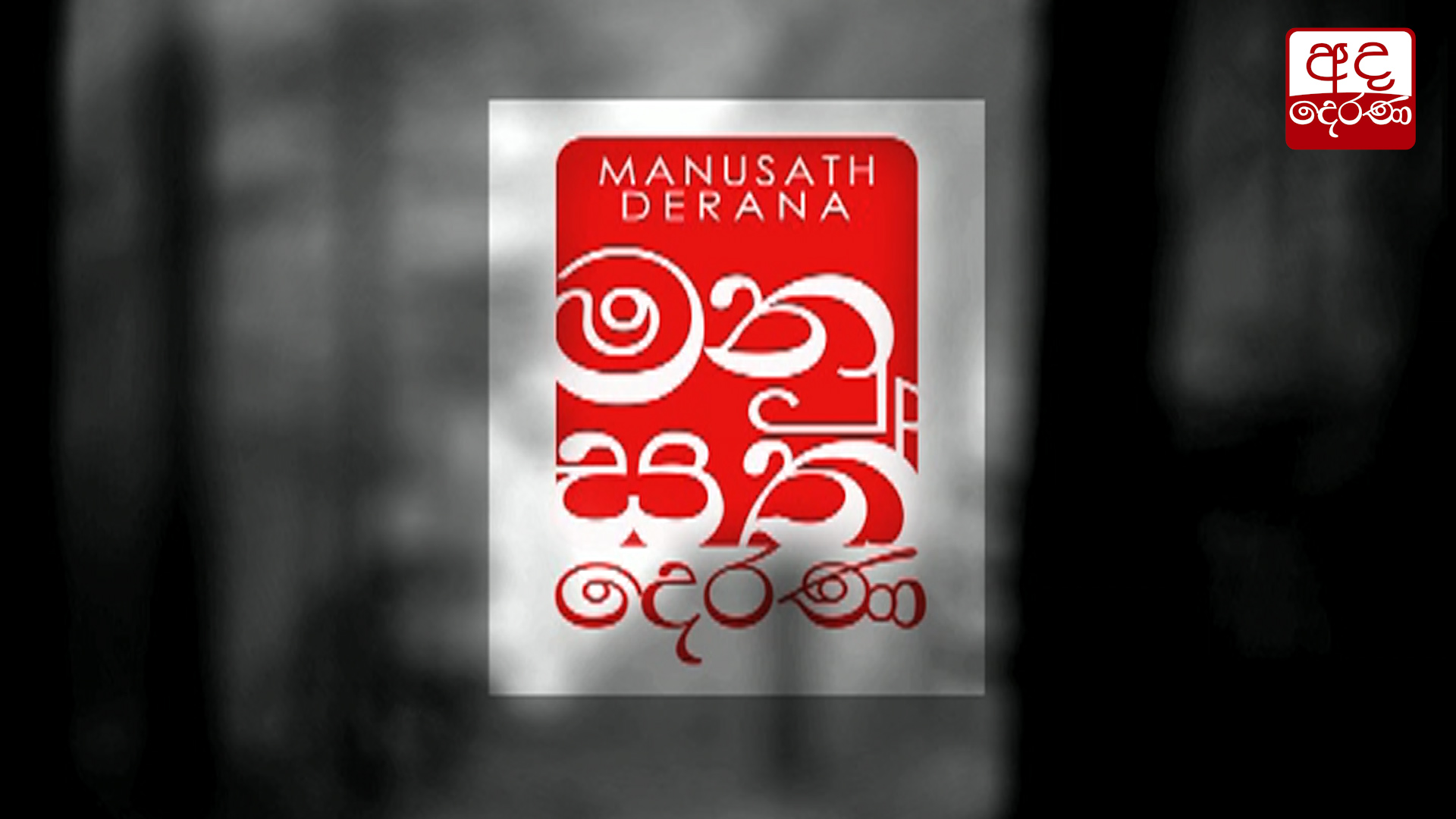 Manusath Derana continues efforts to provide relief to the needy