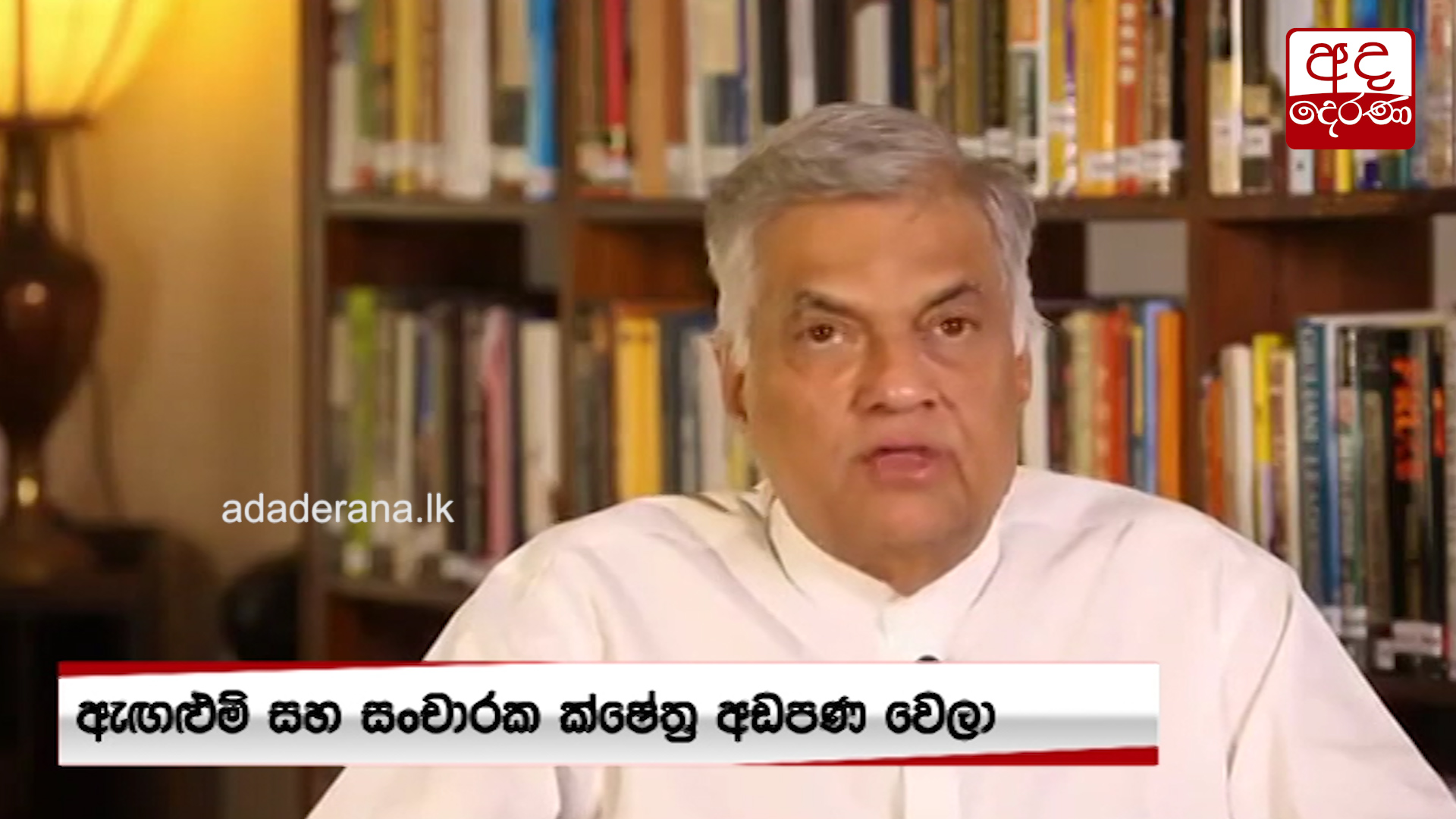 Special statement from Ranil Wickremesinghe