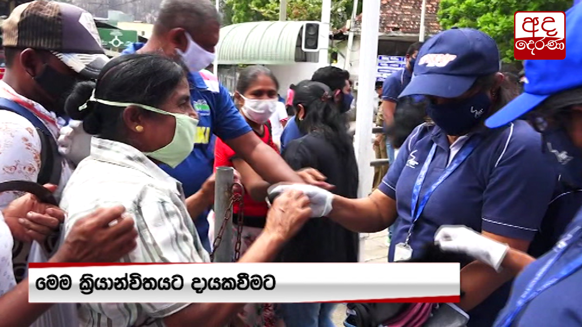 Manusath Derana in Kurunegala
