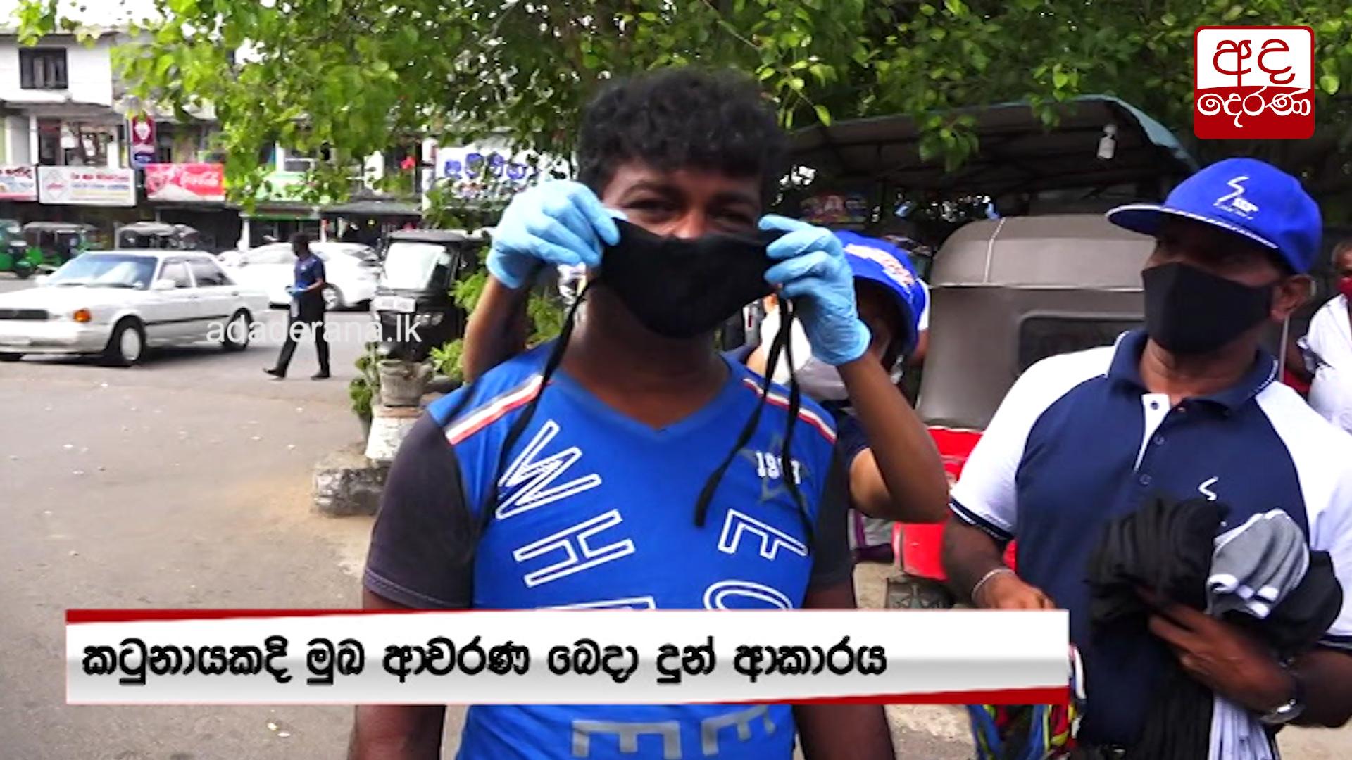 Manusath Derana distributes face masks in Katunayake