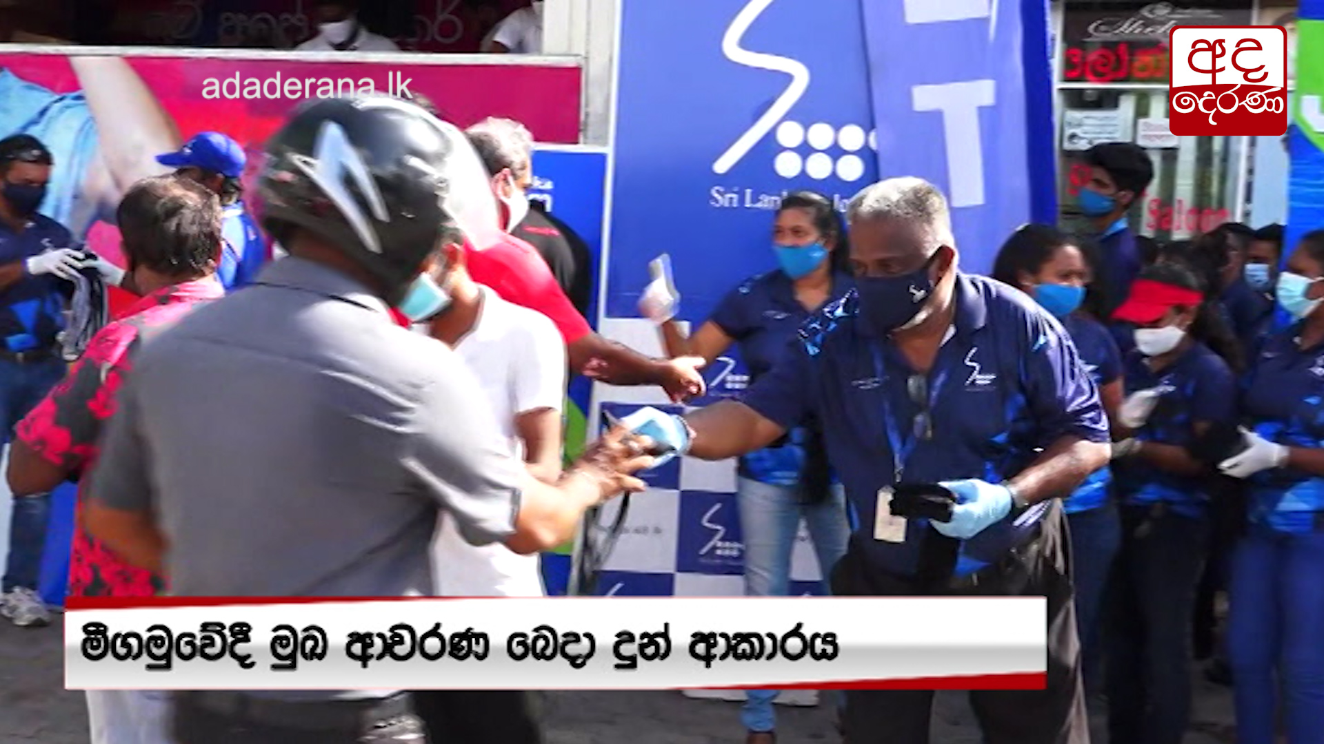 Manusath Derana distributed free face masks in Negombo