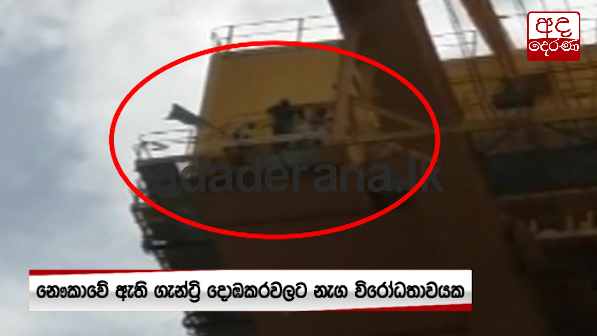Colombo Port employees stage protest