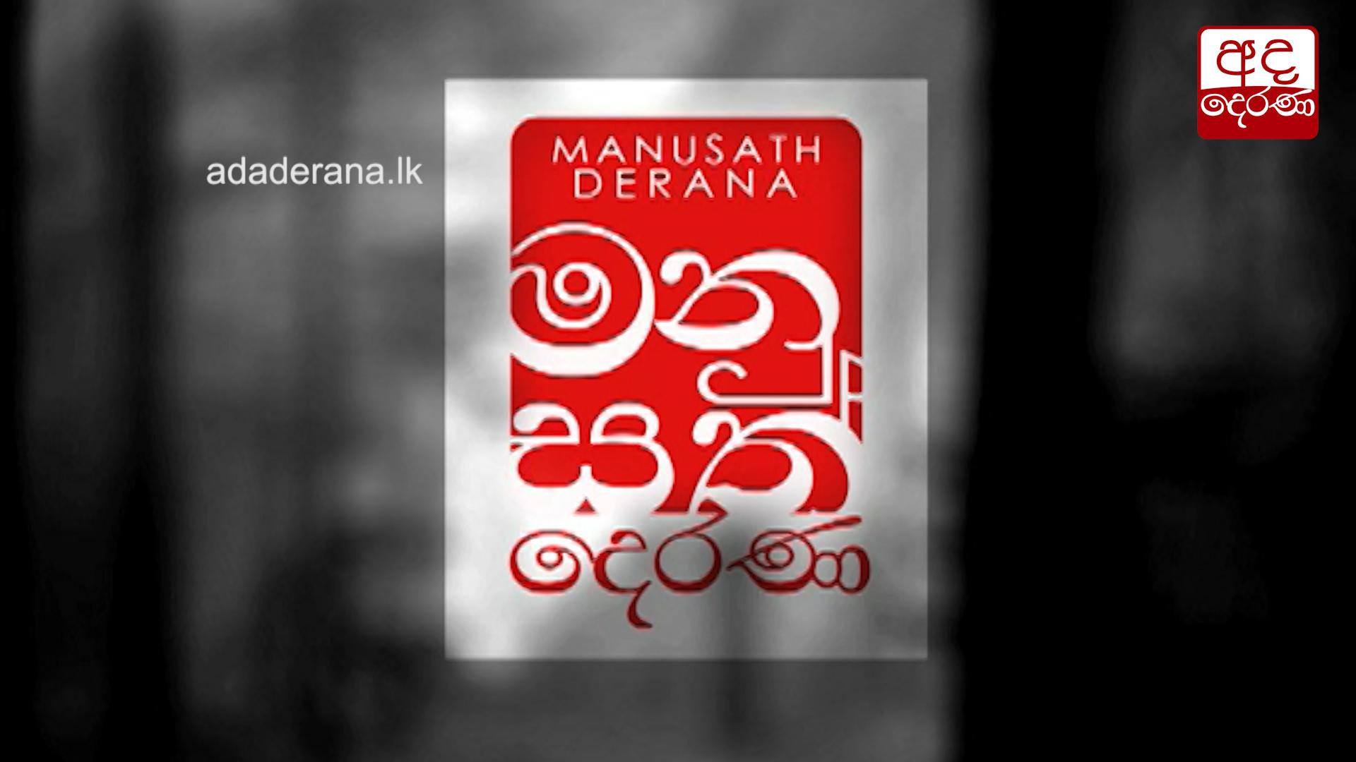 Manusath Derana continues with its humanitarian mission…