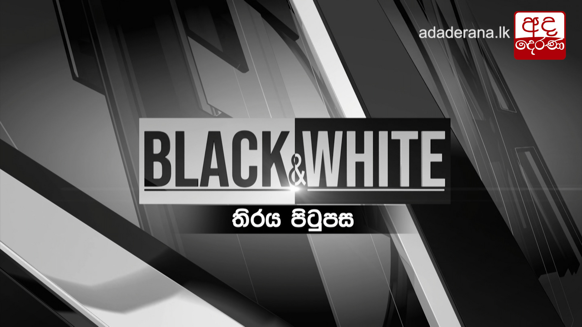 Ada Derana Black & White - 2020.07.03