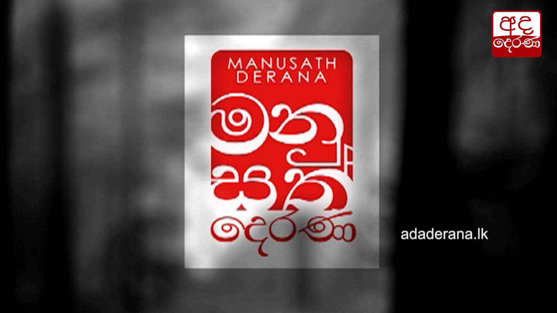 Manusath Derana continues with its humanitarian mission…