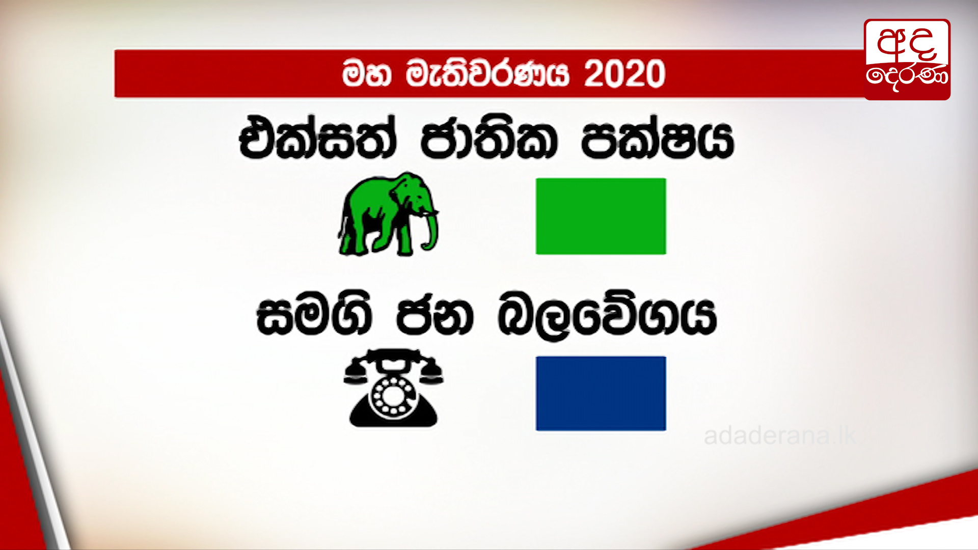 UNP lodges complaint against SJB over election campaign color