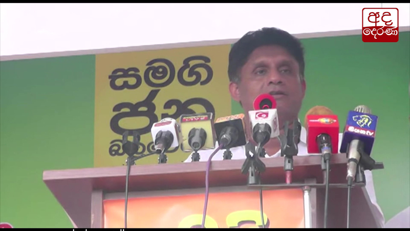 Sajith vows to restore slashed relief of public servants