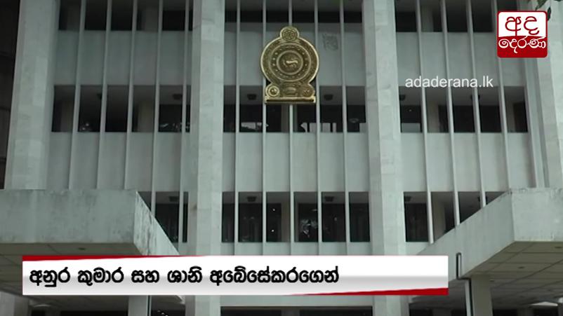 Anura Kumara, Shani Abeysekara file writs against summons issued by PCoI