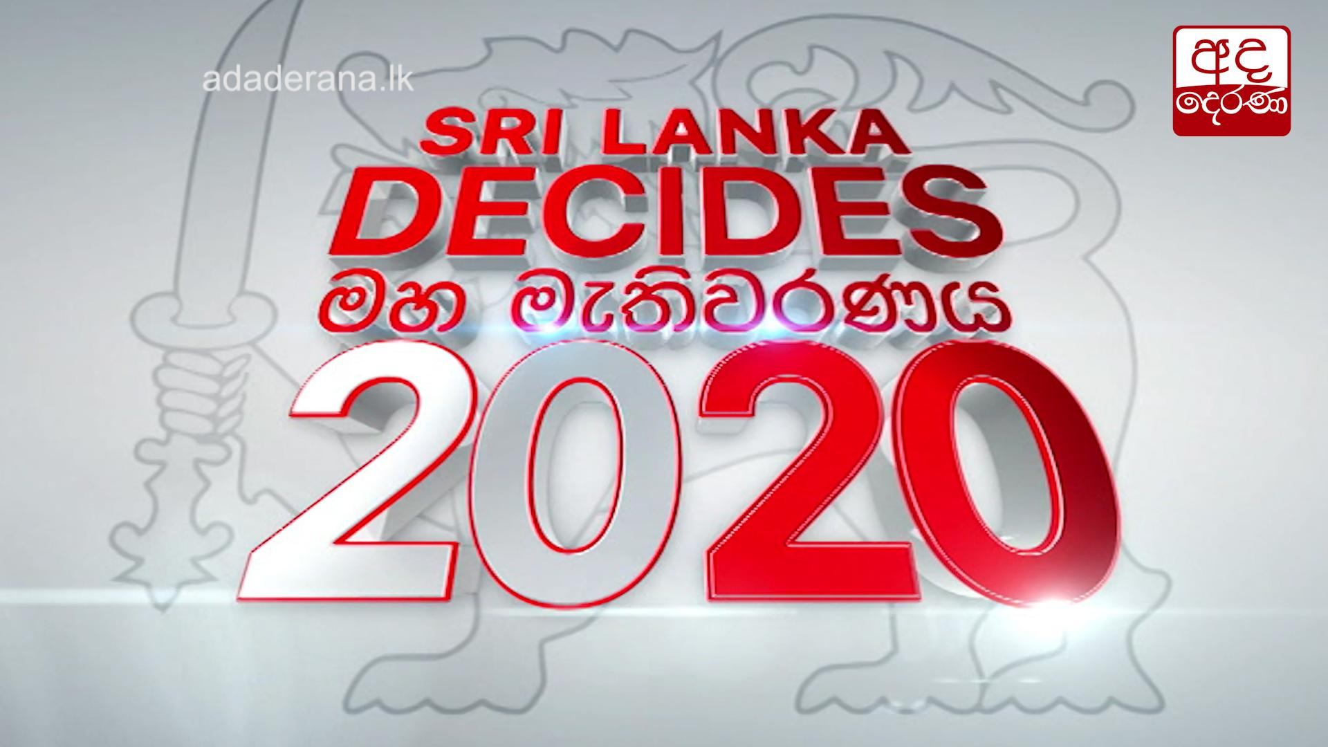 Sri Lanka's 2020 election race heats up