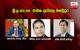SLPP's National List MPs