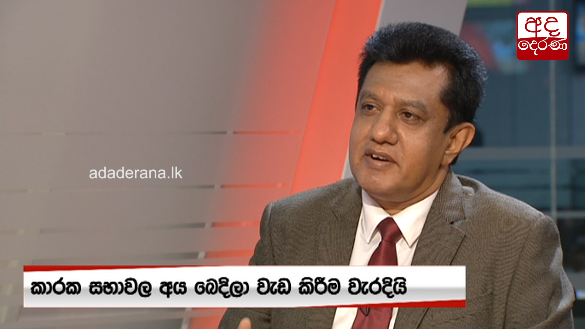 Will conduct COPE investigations independently – Prof. Charitha Herath