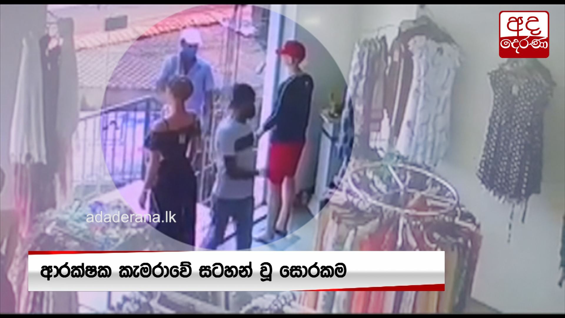 CCTV: theft at clothing store in Homagama caught on camera