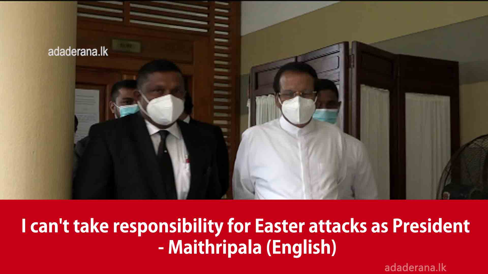 I can't take responsibility for Easter attacks as President - Maithripala (English)