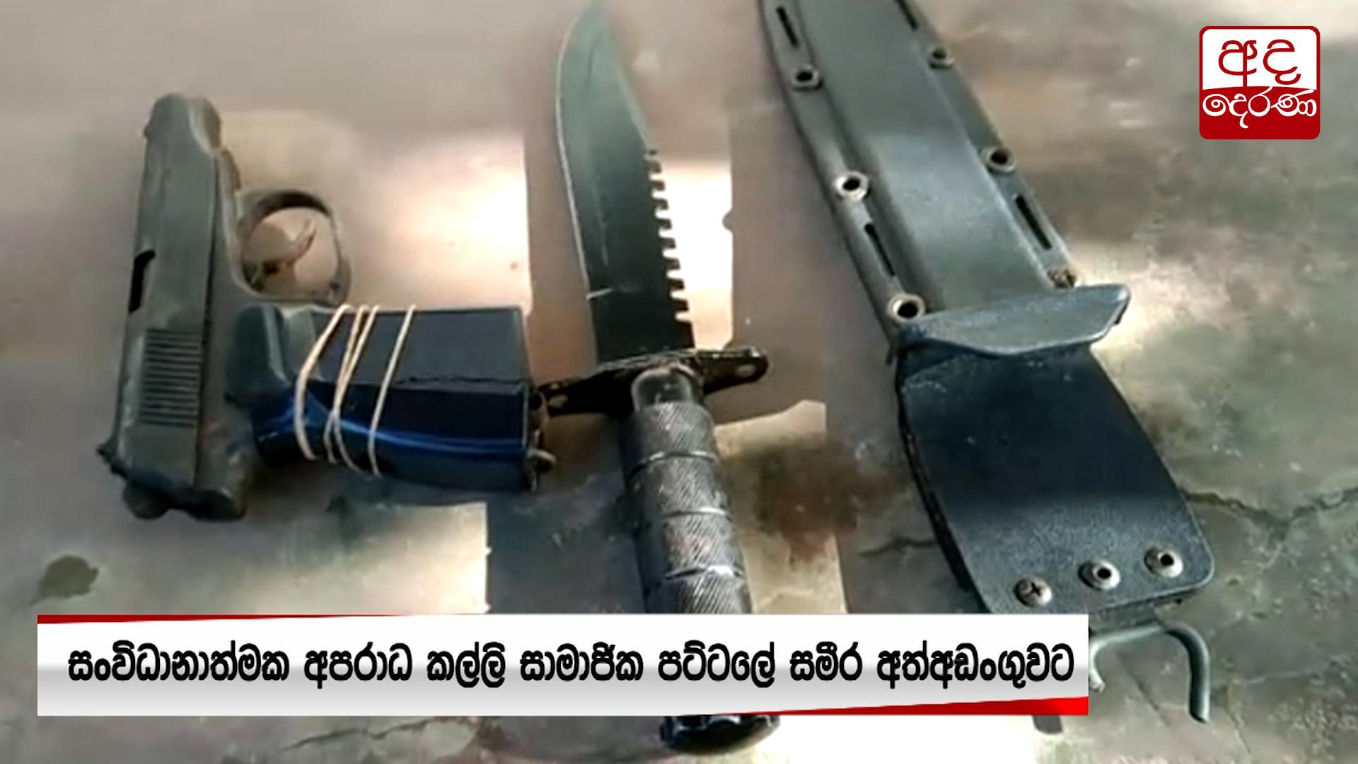 STF arrests underworld figure 'Pattale Sameera'