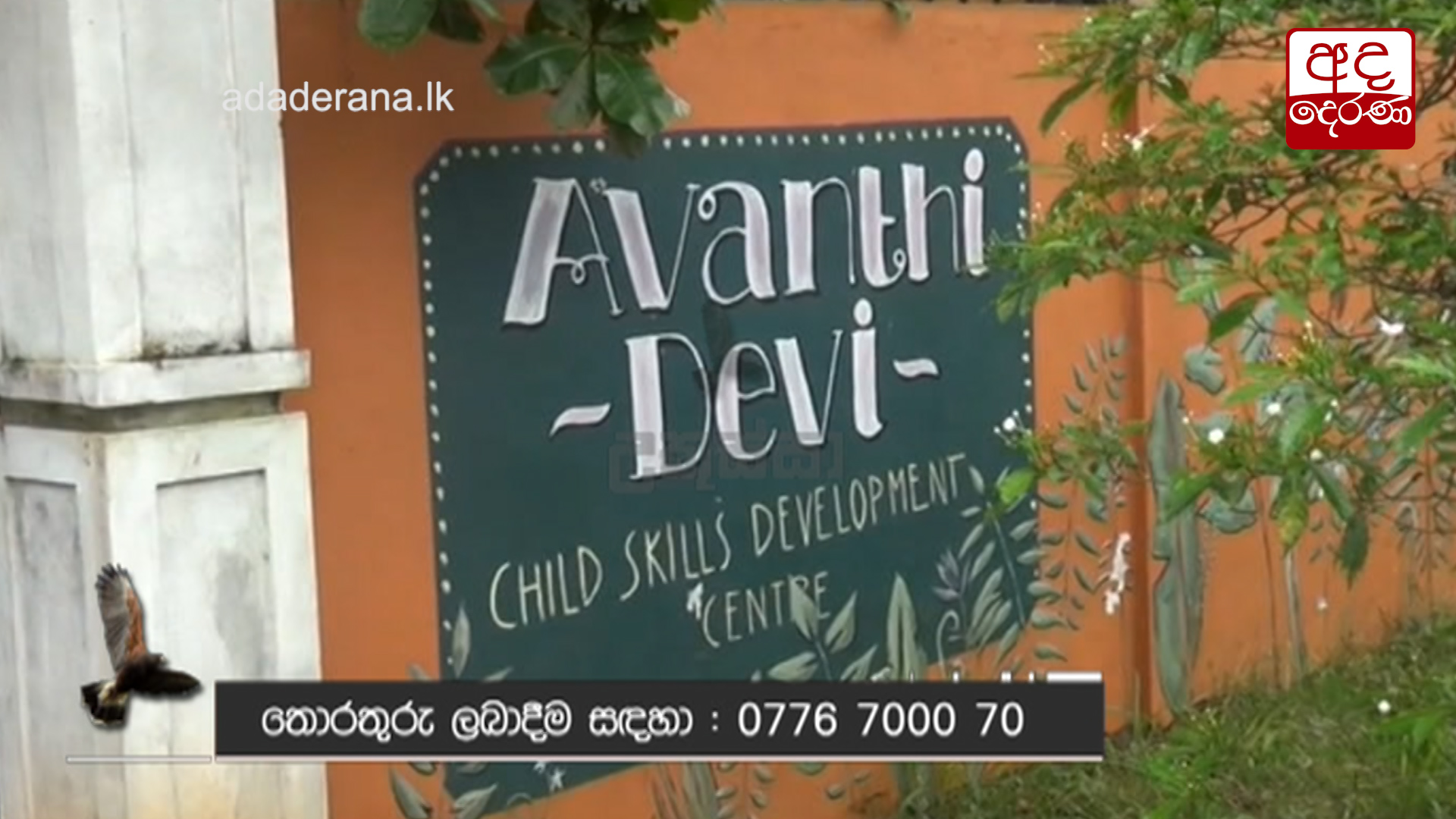 Four committees appointed to look into misconduct at A'pura Avanthi Devi girls' home