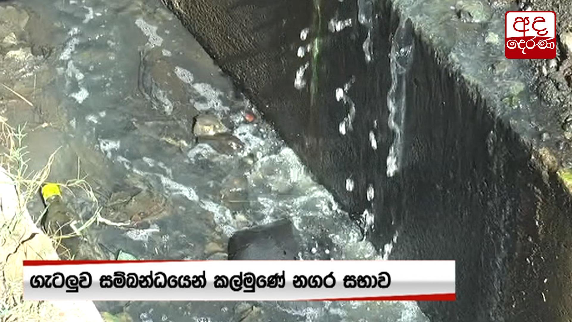 Kalmunai residents facing sewerage issues