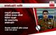 Suspect arrested over shooting incident in Panadura